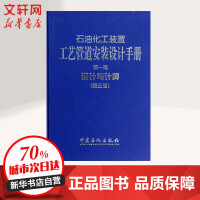 石油化工装置工艺管道安装设计手册(第5版)(1)设计与计算 中国石化出版社