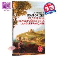 【中商原版】最美的100首法语诗歌 法文原版 法国 法文版 Les cent plus beaux poèmes de