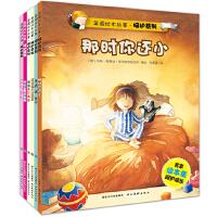 英国绘本故事-呵护系列(全六册,共18个绘本故事,适合4~10岁读者阅读,引领孩子感受风靡英国的亲子阅读体验!)