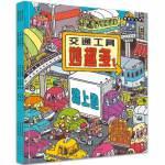 麦田绘本馆・交通工具妙趣多(套装全3册)