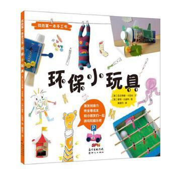 我的第一本手工书DIY亲子做手工,完全零成本,32个原创手工游戏从玩中学,从学中玩,开发孩子智力,发挥孩子创造力!