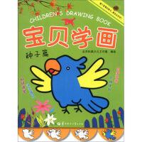 【绘本】宝贝学画 种子篇 北京松鼠少儿工作室 绘 9787562262619
