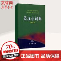 英汉小词典(第四版) 李正栓 等