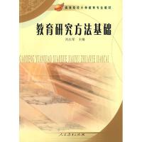 高等院校小学教育专业教材 教育研究方法基础 刘志军 主编