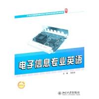电子信息专业英语 高金玉 9787301178775 北京大学出版社教材系列