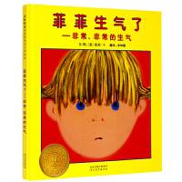 菲菲生气了--非常非常的生气(精)精装绘本小学生一年级课外书4-5-6-7-8-10岁少儿童书籍故事读物平装文学图书