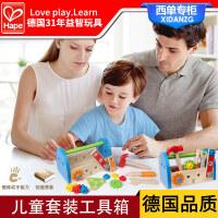 Hape儿童工具箱 男孩仿真维修工具玩具宝宝修理套装螺丝刀2-3-4岁