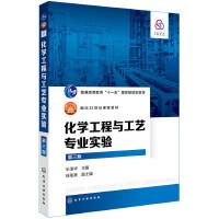 化学工程与工艺专业实验(第三版)(乐清华)