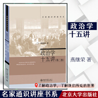 政治学十五讲(第二版)