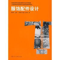 服饰配件设计张祖芳上海人民美术出版社9787532251551