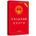 中华人民共和国安全生产法(实用版)(2014新版)