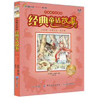 打动孩子心灵的经典童话故事・4・小红帽、白雪公主、丑小鸭