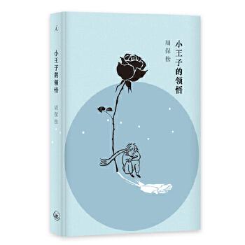 小王子的领悟(pdf+txt+epub+azw3+mobi电子书在线阅读下载)