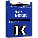 2019MBA MPA MPAcc管理类联考英语(二)标准教程