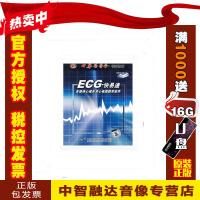 正版包票ECG快易通 多媒体心律失常心电图教学软件CD R光盘只能安装XP系统电脑其他系统不支持