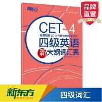 预售 四级英语新大纲词汇表 新大纲所有词汇CET-4【新东方专营店】
