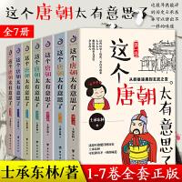 这个唐朝太有意思了(1-7卷)通俗历史,幽默讲解从群雄逐鹿到玄武之变再到朱温代唐,光读长安十二时辰不够还要看整个唐朝历