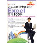 【新书店正版】市场与营销管理必会Excel应用100例 Office Home著 暂无9787894761699