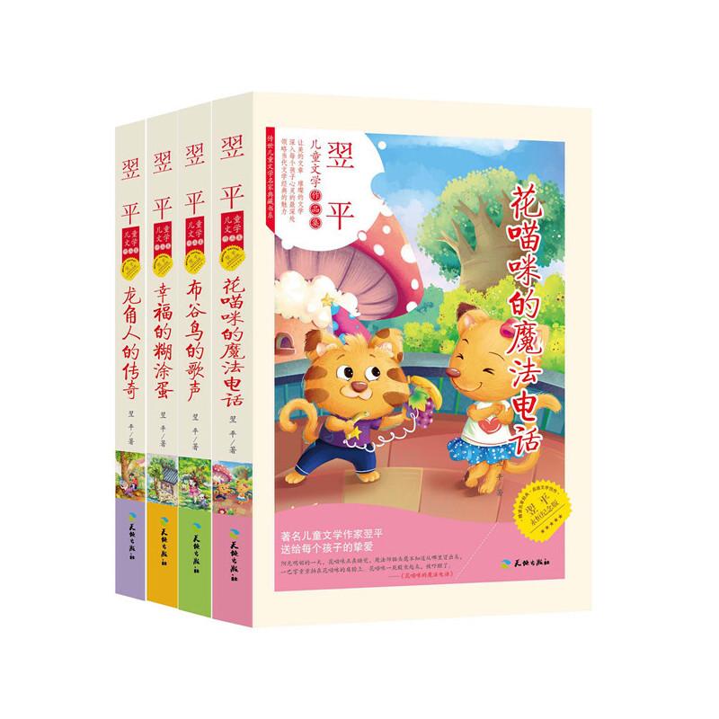 翌平儿童文学作品集-《布谷鸟的歌声》《花喵咪的魔法电话》《龙角人的传奇》《幸福的糊涂蛋》