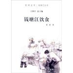 �X塘江�食(杭州全��・�X塘江���)