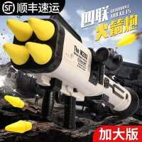 四连筒火箭炮超大号软弹枪连发电动玩具枪男孩发射器儿童吃鸡m202