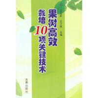 果树高效栽培10项关键技术 金盾出版社