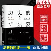 【随机签名版】正版包邮 历史的荷尔蒙 历史的囚徒 中国通史 古代文化常识 历史人物传记 幽默风趣的历史书籍 畅销书排行