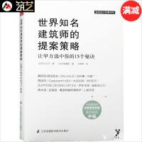 世界知名建筑师的提案策略 方案表现技法 日本建筑名家大师抓住人心的表现心法 建筑设计经典丛书