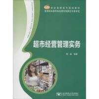 超市经营管理实务 北京邮电学院出版社