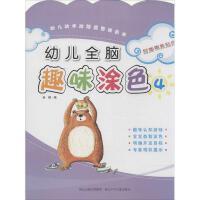 幼儿全脑趣味涂色(4) 河北少年儿童出版社