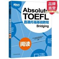 [包邮]直通托福基础教程:阅读Absolute TOEFL Bridging【新东方专营店】