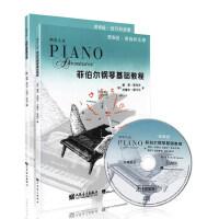 正版 菲伯尔钢琴基础教程5级 菲伯尔5 课程和乐理技巧和演奏 全套2册附CD儿童钢琴初步教程五线谱入门书流行钢琴曲谱第五