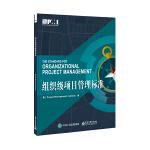 组织级项目管理标准