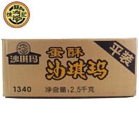 【包邮】徐福记 沙琪玛 平装整箱5斤装 散装称 三种口味选择 聚会休闲小吃糕点