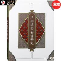 江南建筑彩画研究 中式古建筑细部解析 建筑设计书籍