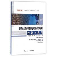 地聚合物基快速修补材料的性能与应用 9787561256763 出版社:西北工业大学出版社 西北工业大学出版社