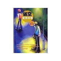 【二手旧书8成新】猫空爱情故事 藤井树 作家出版社 9787506325110