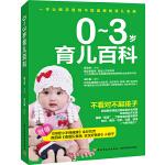0-3岁育儿百科