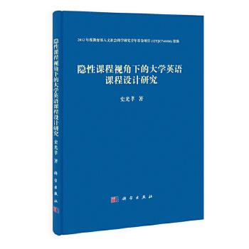 隐性课程视角下的大学英语课程设计研究
