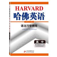 哈佛英语语法巧学精练高中(适用于2022)