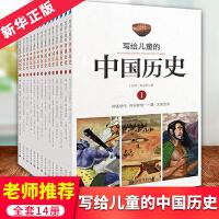 写给儿童的中国历史书全套14册 陈卫平著 6-9-10-12-13-16岁儿童文学中华上下五千年故事课外读物历史书籍 中