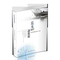 蓝光进化论 四川蓝光发展股份有限公司9787550437586西南财经大学出版社正版自营