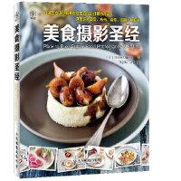 美食摄影圣经,人民邮电出版社,迪雅尔丹,郑会如,吴浩9787115329974