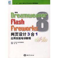 Dreamweaver/FlashFireworks网页设计3合1应用技能培训教程