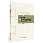 学者藏书与学术研究的转型-以郑振铎为例