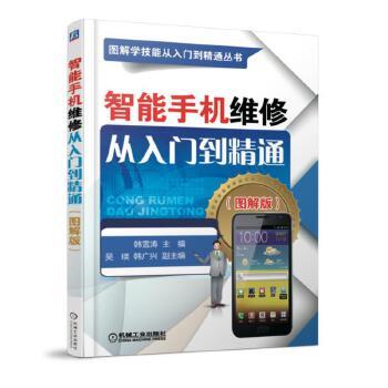 智能手机维修从入门到精通(图解版) 一本书教您学会智能手机维修,从入门到精通!