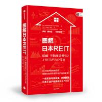 图解日本REIT:系统解读日本不动产证券化与J-REIT