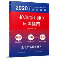 护理学(师)应试指南 2020版