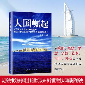 大国崛起 人民日报推荐,八年级学生必读书单。以历史的眼光和全球的视野解读15世纪以来9个世界性大国崛起的历史,中国能否成为第十个崛起的大国?团购请致电:010-57993380。