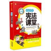 中小学生宪法课堂 出版社:中国法制出版社